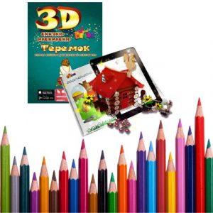Жывыя 3D размалёўкі